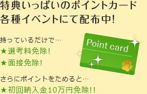 特典いっぱいのポイントカード 各種イベントにて配布中!