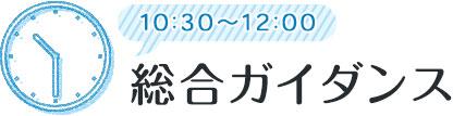 10:30~12:00 総合ガイダンス