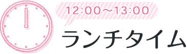 12:00~13:00 ランチタイム