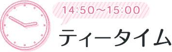 14:50~15:00 ティータイム
