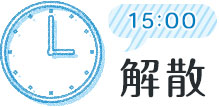15:00 解散