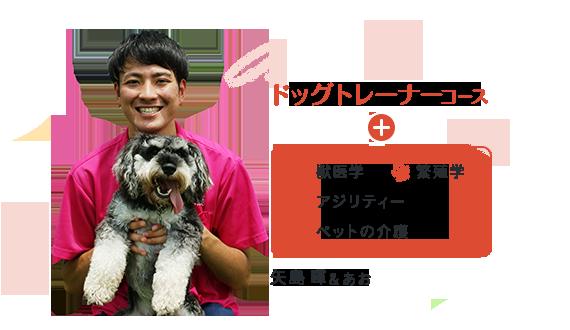 ドッグトレーナーコース+獣医学、繁殖学、アジリティー、ペットの介護 矢島暉&あお
