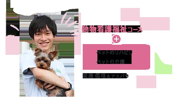 動物看護福祉コース+ペットのリハビリ、ペットの介護 渡邊信哉&アスパラ