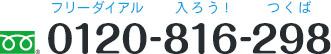 フリーダイアル 0120-816-298