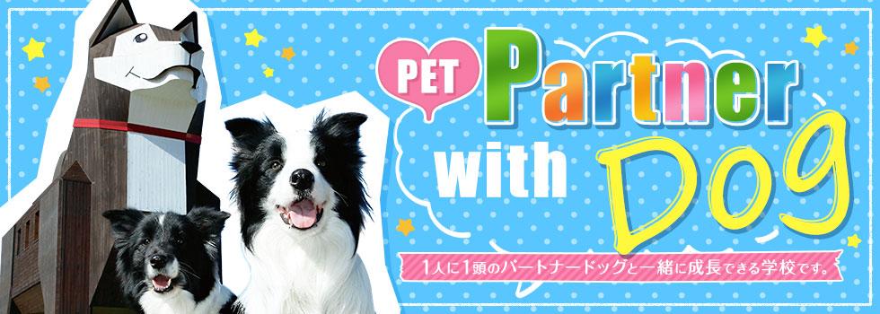 Pet Partner with Dog 1人に1頭のパートナードッグと一緒に成長できる学校です。