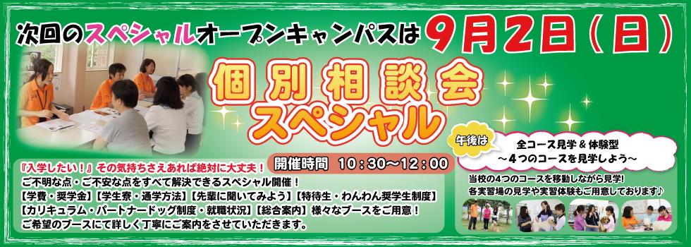 H30.9.2 個別相談会スペシャル