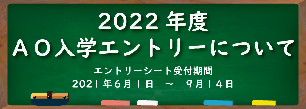 2022年度のAO入学エントリーについて